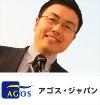 株式会社アゴス・ジャパン 代表取締役社長 本多 正樹