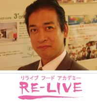 リライブ_001