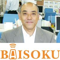 BAISOKU_001