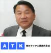 朝日テック工業株式会社 代表取締役 太田 広彦