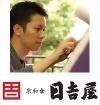 株式会社日吉屋 代表取締役社長 西堀 耕太郎