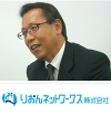 りおんネットワークス株式会社 代表取締役 長堀 由幸