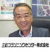 三和プランニングセンター株式会社 代表取締役社長 宮本 勝宣