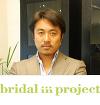 株式会社ブライダル・イン・プロジェクト 代表取締役 山田 希彦