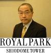株式会社ロイヤルパーク汐留タワー