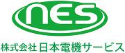 株式会社日本電機サービス