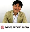 株式会社ルーツ・スポーツ・ジャパン 代表取締役 中島 祥元