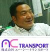株式会社エー・シー・トランスポート 代表取締役 池永 和義