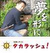 RUSH JAPAN株式会社 代表取締役 齊藤 多可志