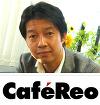 株式会社カフェレオ 代表取締役 内山田 昇平