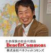 株式会社ベネフィットコモンズ 代表取締役 清田 浩之