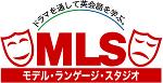 株式会社モデル・ランゲージ・スタジオ (略称:MLS)