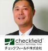 チェックフィールド株式会社 代表取締役 目代 純平