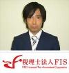 税理士法人FIS 代表社員税理士 古尾谷 裕昭