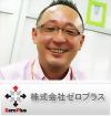 株式会社ゼロプラス 取締役COO 長田 幸喜