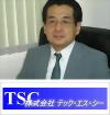 株式会社テック・エス・シー 代表取締役社長 宇賀神 有伸