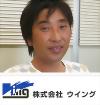 株式会社ウイング 代表取締役 山口 誠