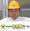 株式会社金太郎ホーム 代表取締役 佐々木 数修都