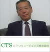 CTソリューションズ株式会社 代表取締役 飯塚 忠彰