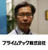 プライムテック株式会社 代表取締役 荻原 亮介