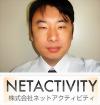 株式会社ネットアクティビティ 代表取締役 佐田 正利