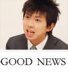 株式会社グッドニュース 代表取締役 杉岡 充敏