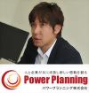 パワープランニング株式会社 代表取締役 塩野 和常