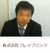 株式会社ブレイブリンク 代表取締役 山田 基輝