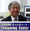 株式会社電力計算センター 代表取締役社長 若谷 佳史