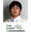 有限会社ウェブマーケットコミュニケーションズ 代表取締役 山田 和弘