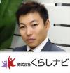 株式会社 くらしナビ 代表取締役 須田 晃暢