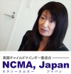 株式会社エヌシーエムエージャパン 代表取締役 西内 久美子