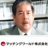 マッチングワールド株式会社 代表取締役 町田 博