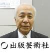 株式会社出版芸術社 代表取締役 原田 裕