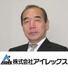 株式会社アイレックス 代表取締役社長 久次米 正明