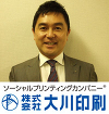 株式会社大川印刷 代表取締役社長 大川 哲郎