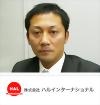 株式会社ハルインターナショナル 代表取締役社長 島田 慎二