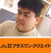 株式会社プラスワン・クリエイト 代表取締役 加藤 真一