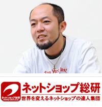 ネットショップ総研_001
