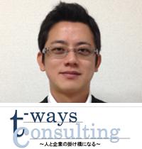 T-wayコンサルティング_001