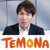 テモナ_000