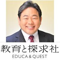 教育と探求社_001