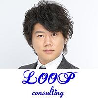 (株)ループ・コンサルティング