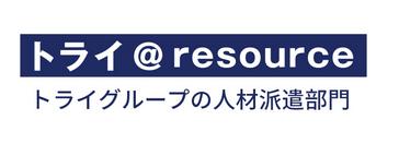 株式会社トライ・アットリソース