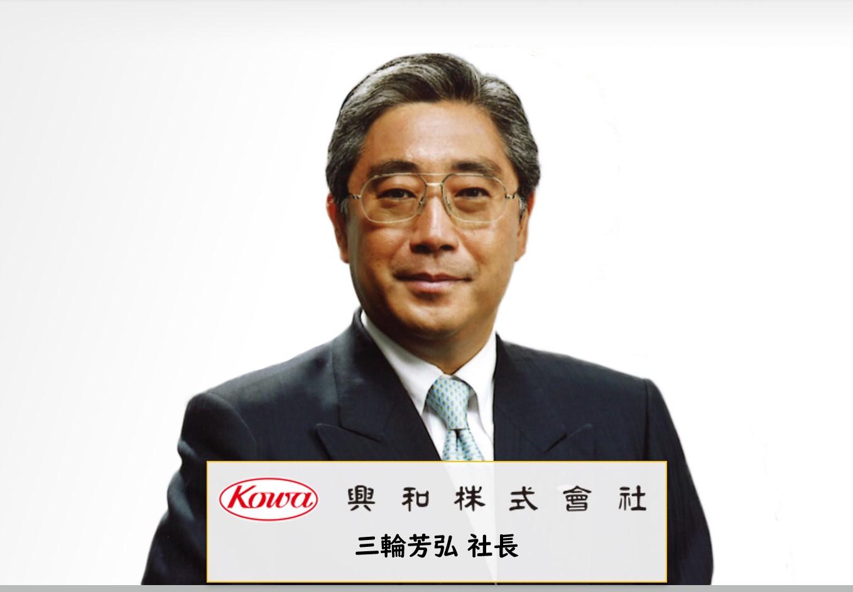 代表取締役社長 三輪芳弘